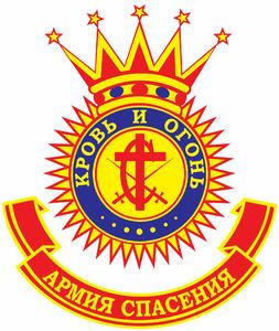 Символика Армии Спасения
